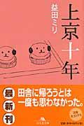 上京十年の本