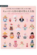 刺しゅう糸で編むキューピー人形の着せ替え大全集の本
