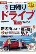 関西日帰りドライブWalker 2020ー21の本