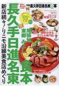 ぴあ長久手・日進・名東食本の本