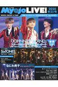 Myojo LIVE! 2020 冬コン号の本