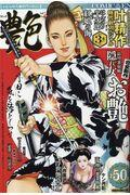 コミック艶 vol.7の本