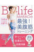 Bーlife MARIKOの最強!美腹筋トレーニングの本
