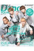 Dance SQUARE VOL.36の本