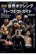 世界ボクシングパーフェクトガイド 2020の本
