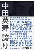 中田英寿誇りの本
