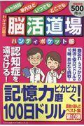 脳活道場ハンディポケット版 第10弾の本