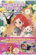動物と話せる少女リリアーネ 13の本