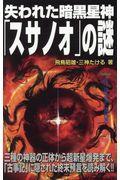 失われた暗黒星神「スサノオ」の謎の本