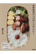 藤井弁当の本