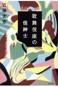歌舞伎座の怪紳士の本