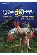 絵本恐竜超世界の本