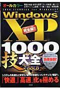 Windows XP 1000技大全gold