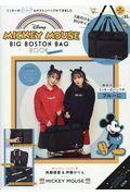 専売>Disney MICKEY MOUSE BIG BOSTON BAG BOOK Specialの本