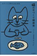 スプーン1杯からはじめる猫の手づくり健康食の本
