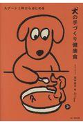 スプーン1杯からはじめる犬の手づくり健康食の本
