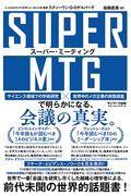 SUPER MTGの本