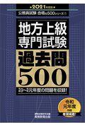 地方上級専門試験過去問500 2021年度版の本