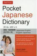 改訂第4版 タトル・ポケット英和・和英辞典(PB版)の本