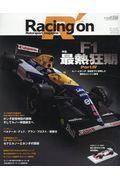 Racing on 505の本