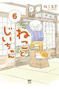 ねことじいちゃん 6の本