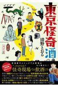 東京怪奇酒の本