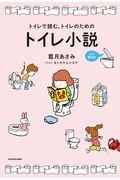 トイレで読む、トイレのためのトイレ小説 ふた巻きめの本