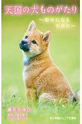 天国の犬ものがたりの本