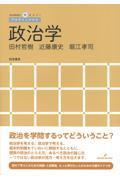 政治学の本