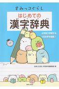 すみっコぐらしはじめての漢字辞典の本