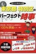 地方公務員試験東京都・特別区のパーフェクト時事 令和2年版の本