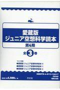 愛蔵版ジュニア空想科学読本第4期(全3巻セット)の本