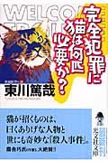 完全犯罪に猫は何匹必要か?の本