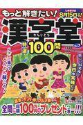 もっと解きたい!漢字堂特選100問 Vol.7の本