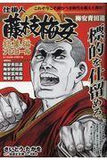 仕掛人藤枝梅安総集編アンコール 梅安青田道の本