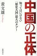 中国の正体の本