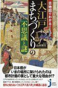 大江戸まちづくりの不思議と謎の本