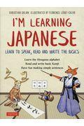 I'M LEARNING JAPANESEの本