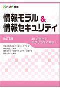 改訂3版 情報モラル&情報セキュリティの本