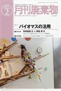 月刊 廃棄物 2020年 02月号の本