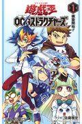 遊☆戯☆王OCGストラクチャーズ 1の本