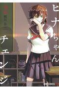 ヒナちゃんチェンジ 2の本