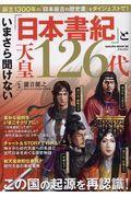 いまさら聞けない「日本書紀」と天皇126代の本