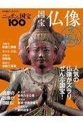 国宝仏像ザ・極みの本