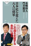 日本史を変えた八人の将軍の本