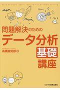 問題解決のためのデータ分析基礎講座の本