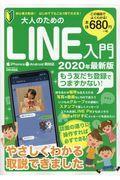大人のためのLINE入門 2020年最新版の本