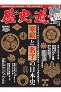 歴史道 Vol.8の本