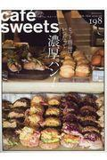 cafe´ sweets vol.198の本