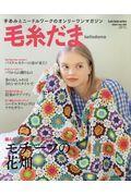 毛糸だま Vol.185(2020 SPRING ISSUE)の本